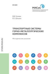 Обложка «Транспортные системы горно-металлургических комплексов. Методические указания»