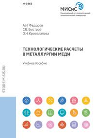 Обложка «Технологические расчеты в металлургии меди»