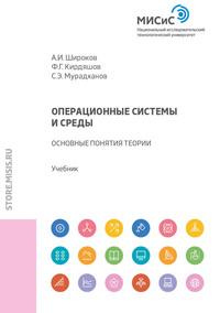 Обложка «Операционные системы и среды. Основные понятия теории»