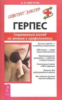 Обложка «Герпес. Современный взгляд на лечение и профилактику»