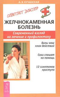 Обложка «Желчнокаменная болезнь. Современный взгляд на лечение и профилактику»