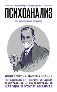 Обложка «Психоанализ. Для тех, кто хочет все успеть»
