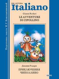 Обложка «Le avventure di Cipollino / Приключения Чиполлино. Книга для чтения на итальянском языке»