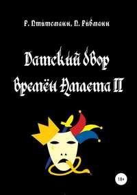 Обложка «Датский двор времён Амлета II»