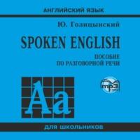 Обложка «Spoken English. МР3»