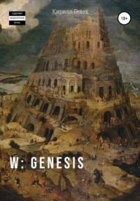 Обложка «W: genesis»