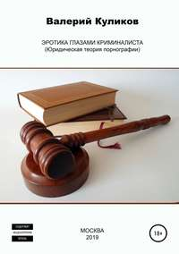 Обложка «Эротика глазами криминалиста (Юридическая теория порнографии)»