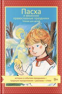 Обложка «Пасха и весенние православные праздники»