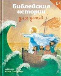 Обложка «Библейские истории для детей»