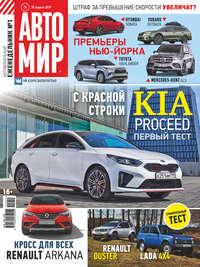 Обложка «АвтоМир №19/2019»