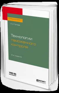 Обложка «Технологии таможенного контроля 2-е изд., испр. и доп. Учебное пособие для вузов»