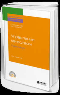 Обложка «Управление качеством. Практикум 2-е изд. Учебное пособие для СПО»