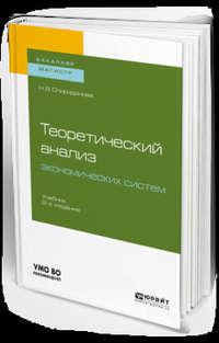 Обложка «Теоретический анализ экономических систем 2-е изд., пер. и доп. Учебник для бакалавриата и магистратуры»