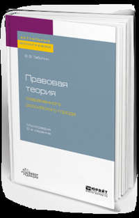 Обложка «Правовая теория современного российского города 2-е изд., пер. и доп. Монография»