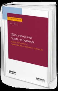 Обложка «Обеспечение прав человека в деятельности правоохранительных органов. Учебное пособие для вузов»