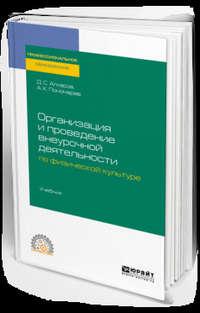 Обложка «Организация и проведение внеурочной деятельности по физической культуре. Учебник для СПО»