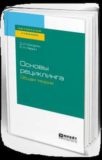 Обложка «Основы рециклинга. Общая теория. Учебное пособие для бакалавриата и магистратуры»