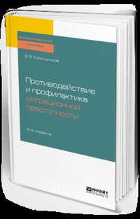 Обложка «Противодействие и профилактика миграционной преступности 2-е изд., пер. и доп. Учебное пособие»