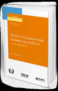 Обложка «Конституционные права личности и их защита 3-е изд., пер. и доп. Учебное пособие для бакалавриата и магистратуры»
