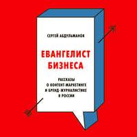 Обложка «Евангелист бизнеса»