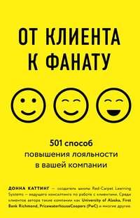 Обложка «От клиента к фанату. 501 способ повышения лояльности в вашей компании»