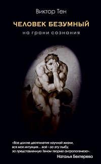Обложка «Человек безумный. На грани сознания»