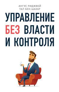Обложка «Управление без власти и контроля»