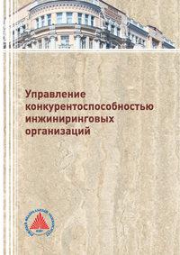 Обложка «Управление конкурентоспособностью инжиниринговых организаций»