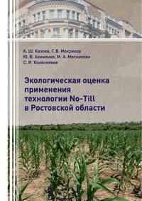 Обложка «Экологическая оценка применения технологии No-Till в Ростовской области»