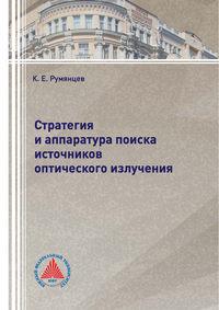 Обложка «Стратегия и аппаратура поиска источников оптического излучения»