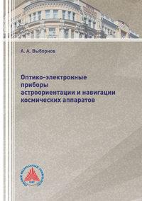 Обложка «Оптико-электронные приборы астроориентации и навигации космических аппаратов»