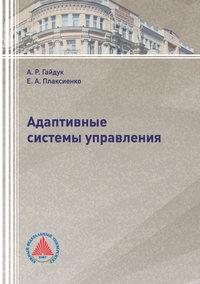 Обложка «Адаптивные системы управления»