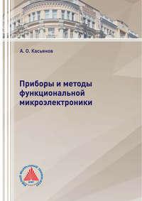 Обложка «Приборы и методы функциональной микроэлектроники»