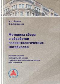 Обложка «Методика сбора и обработки палеонтологических материалов»