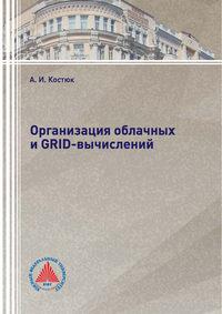 Обложка «Организация облачных и GRID-вычислений»