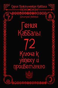 Обложка «72 Гения Каббалы. 72 Ключа к успеху и процветанию»