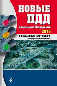 Обложка «Новые ПДД РФ с последними изменениями на 2019 год»