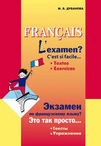 Обложка «Экзамен по французскому языку? Это так просто… Сборник текстов и упражнений для учащихся старших классов»