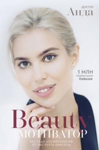 Обложка «Beauty-мотиватор. Честная косметология от эксперта красоты»