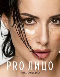 Обложка «PRO лицо»