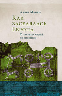 Обложка «Как заселялась Европа. От первых людей до викингов»