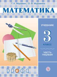 Обложка «Математика. 3 класс. Часть 1»