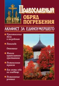 Обложка «Православный обряд погребения с добавлением акафиста за единоумершего»