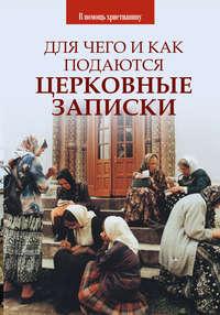 Обложка «Для чего и как подаются церковные записки»