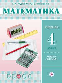 Обложка «Математика. 4 класс. Часть 1»