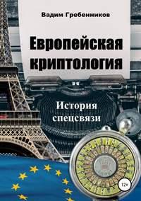 Обложка «Европейская криптология. История спецсвязи»