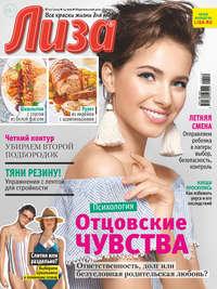 Обложка «Журнал «Лиза» №20/2019»