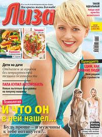 Обложка «Журнал «Лиза» №21/2019»