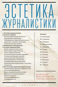 Обложка «Эстетика журналистики»
