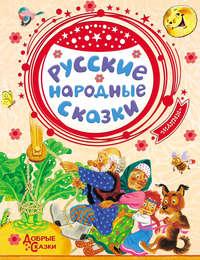 Обложка «Русские народные сказки»